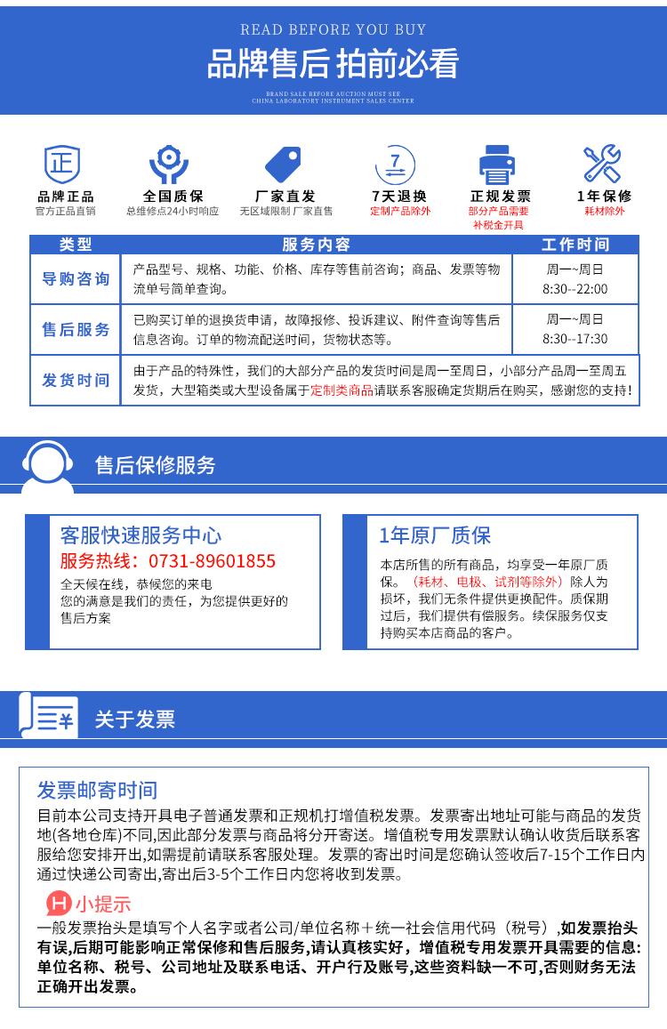 上海仪电物光自动旋光仪微机液晶数显实验室旋光仪型详细照片