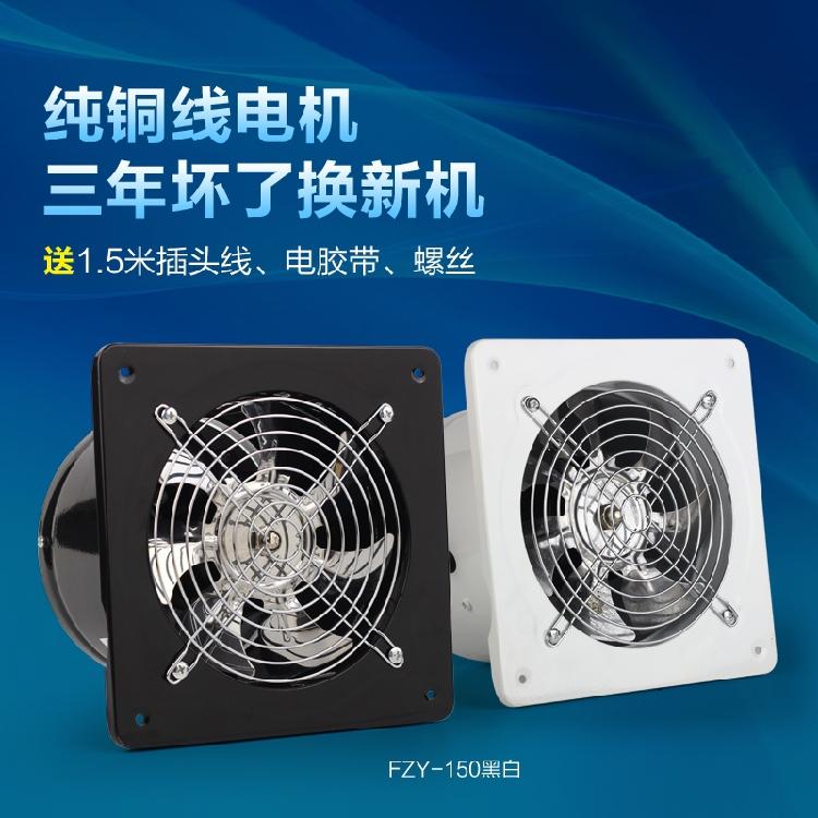 Выпускной вентилятор ламповая копоть строка вентилятор кухня ванная комната стена 6 дюймовый окно стиль проветривать вентилятор трубопровод изменение вентилятор 150 привлечь вентилятор