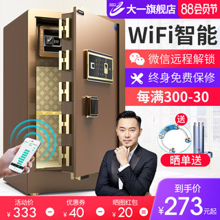 Safe home office small 60CM 70CM 80CM high all steel password fingerprint anti-theft safe WiFi smart in-wall office safe deposit box