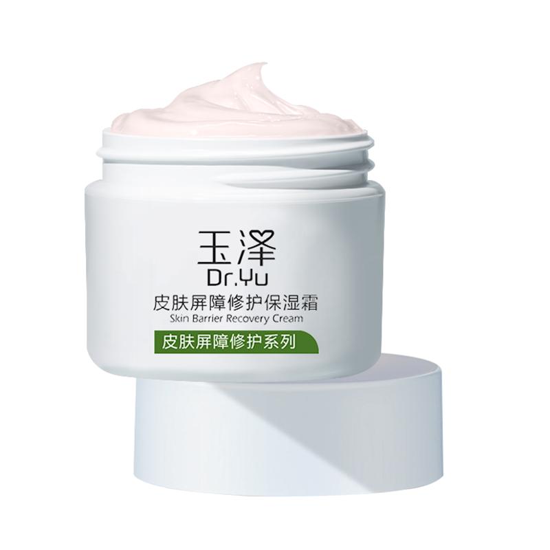 玉泽皮肤屏障修护保湿霜50g 滋润舒缓补水敏肌适用面霜官方旗舰店