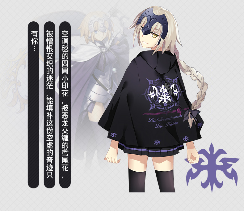 Fate grand Order Fate//GO FGO Jeanne d/'Arc Air Conditioning Quilt Blanket Hat