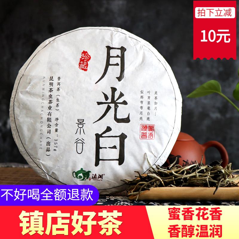 滇湘云南美人生茶白茶饼普洱茶月光茶叶月光白茶357g果香甜茶