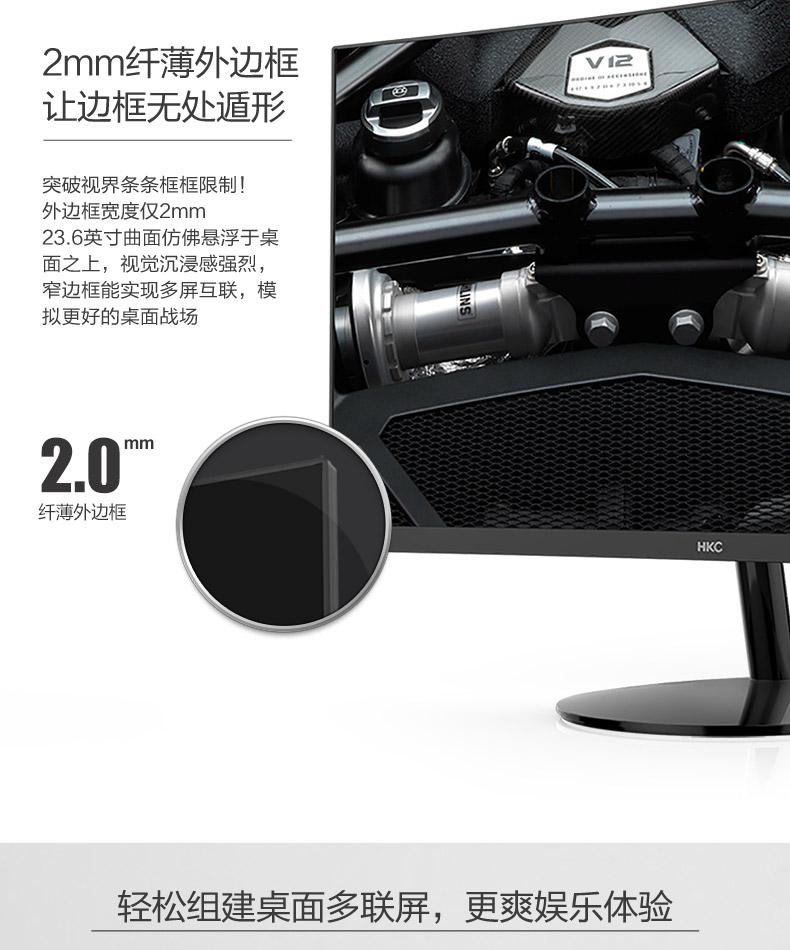 HKC C240 24英寸曲面hdmi显示器纤薄无边框家用护眼台式机高清液晶电脑1080p宽屏外接led副屏幕VGA轻薄27商品详情图