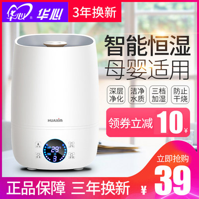 China Heart humidifier home silent small spray capacity air conditioning bedroom pregnant woman baby air aromatherapy machine