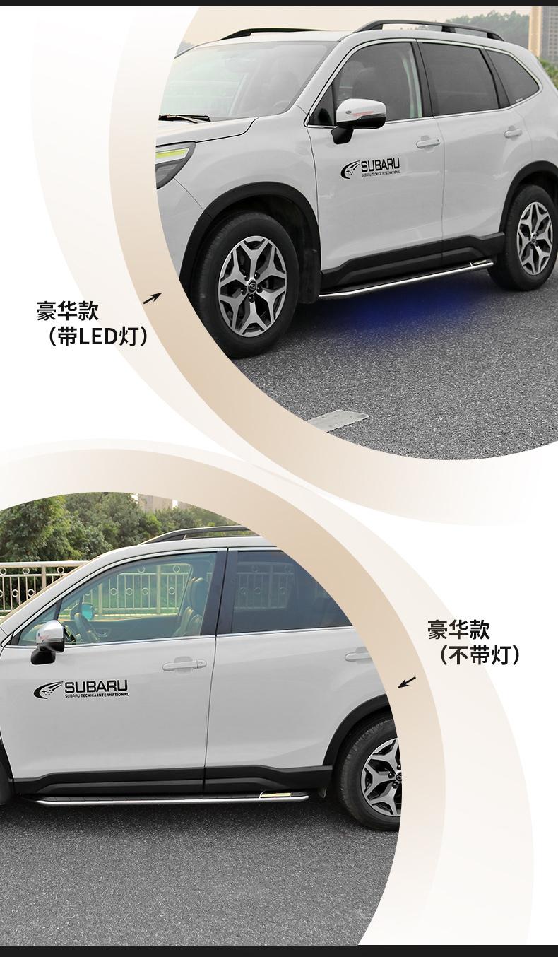 Bệ bước chân có Led, không led Subaru Forester 2013-2020 - ảnh 8