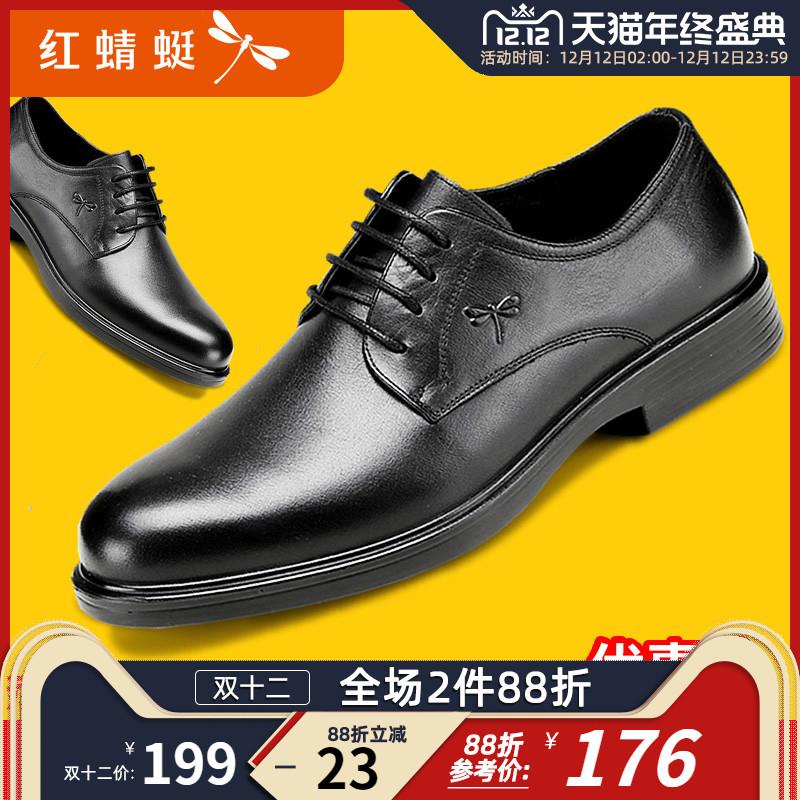 红蜻蜓男鞋 商务休闲皮鞋 男士真皮上班工作鞋 秋冬软皮软底鞋子