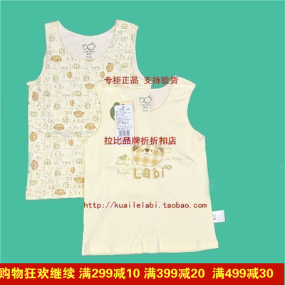 Rabbi children's clothing authentic LOCAA101 fun bear head vest (2 Pack) Autumn models camisole
