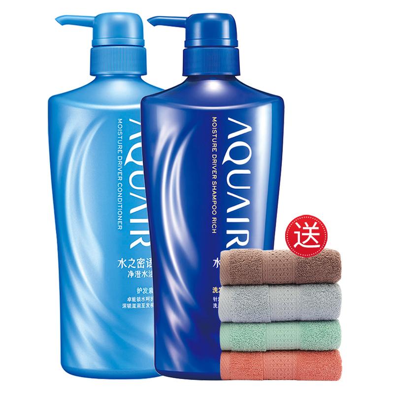 资生堂洗护套装 水之密语净澄水活洗发水护发素600ml*2锁水滋养