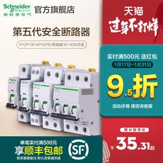 Schneider A9 Air Switch 1P Circuit Breaker 1P + N Household 2P63A Optional with Leakage Protector