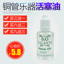 Small instrument oil Copper tube lubricant button piston Oil horn trombone number