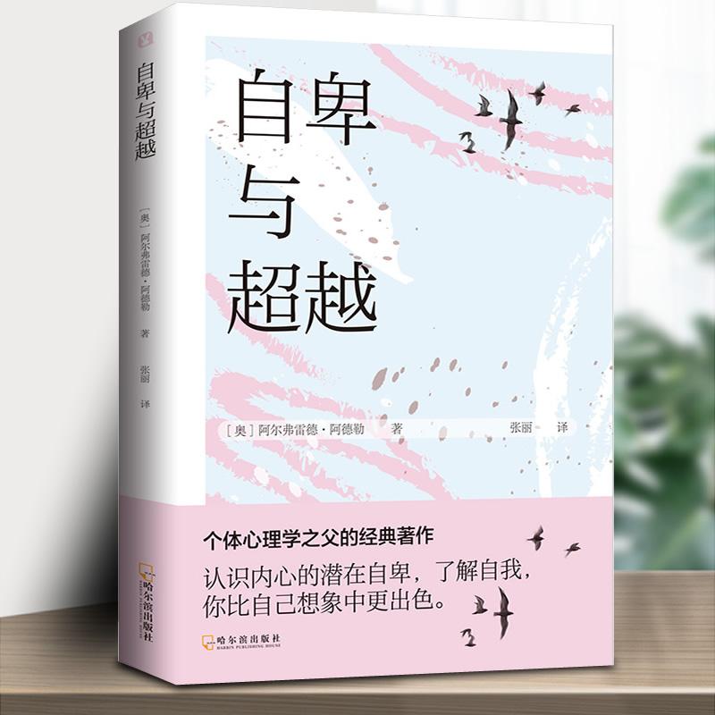 阿德勒原版直译人际交往心理学书籍