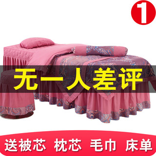 Beauty bedspread 4-piece beauty parlor massage bed cover single piece simple physical therapy bedspread with hole