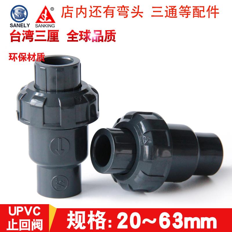 PVC止回阀止逆阀三厘水管球式配件单向阀塑料水族箱鱼缸4分1.5寸