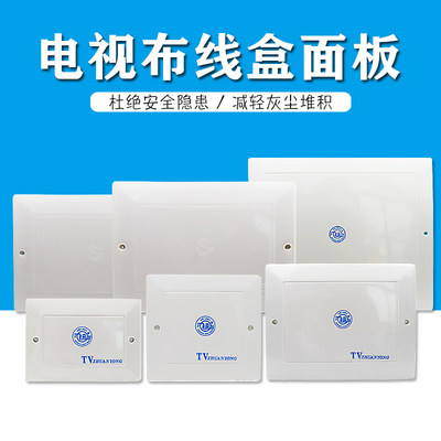 TV TV Triband Box Panel Network Weak Box Cover Circuit Telecio Telephone Box Wiring Wiring Plastic Cover