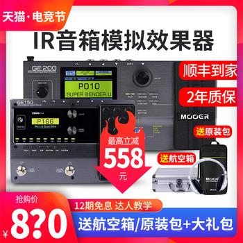 Процессоры эффектов,  MOOER магия ухо ge150/200/250/300 электрогитара профессиональный уровень комплекс эффект устройство динамик моделирование запись, цена 13090 руб
