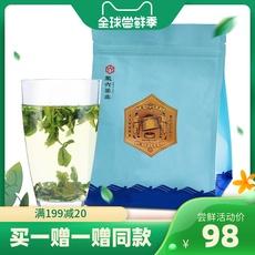 【买一赠同款】徽六六安瓜片绿茶茶叶
