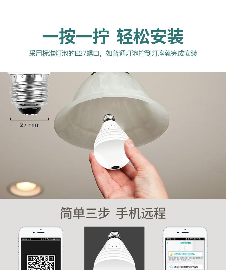 【淘宝】火力牛灯泡360全景摄像头960P高清监控器无线wifi插卡一体机
