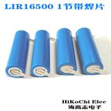 hikochi LIR16500 17500 1100MA rechargeable flat head lithium battery combination custom 3.7v