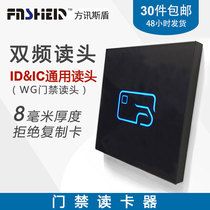 Ultra-thin waterproof access control system reading head IC card +id card access control