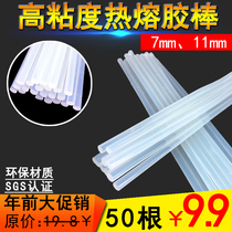 Hot Melt Adhesive Rod 7mm high viscose rod strong Hot Melt Adhesive 11mm