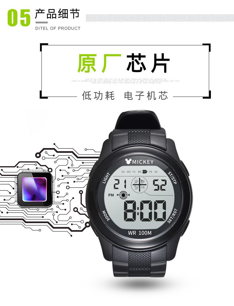 【迪士】儿童防水运动手表