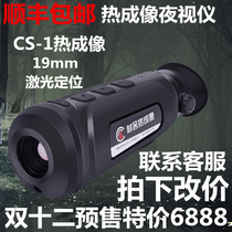 CS 1 Search Imaging night Vision infrared outdoor patrol 3