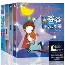 Prospective father bedtime fetal story pregnant mother fetal education