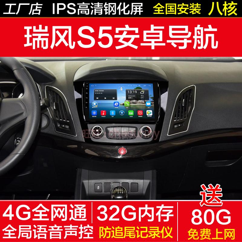 JAC Ruifeng S5 Android điều hướng màn hình lớn một máy chuyên dụng điều khiển âm thanh giọng nói thông minh Máy màn hình điện dung HD - GPS Navigator và các bộ phận