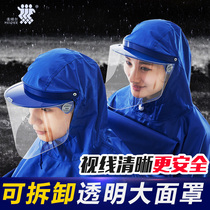 Mei-kee raincoat electric car double poncho men and women increase thickening motorcycle