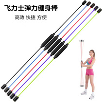 Flying Force fitness Stick Elastic rod Flying Leith Flexi-ba