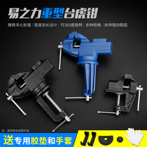 Pliers Small Vice Table Clamp Workbench Household multifunctional heavy duty