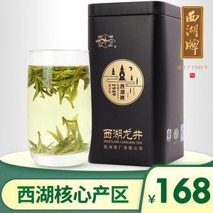 西湖牌正宗明前特级精选西湖龙井茶叶100g罐绿茶2018新茶