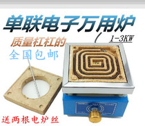 The shopkeeper can experiment with large-size high-power electronic multipurpose furnace of electric Furnace