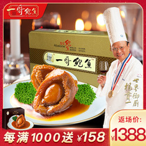 One Brother Abalone 18 gift box ready-to-eat abalone dried abalone dried