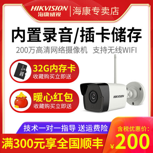 Haikangwei Outdoor HD Network Camera Household Wireless WiFi Mobile Remote Night Vision Monitor Set