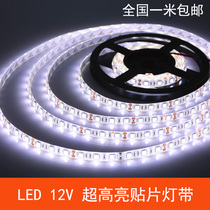 LED lamp with 12V patch 5050 waterproof nude plate highlight mobile phone counter