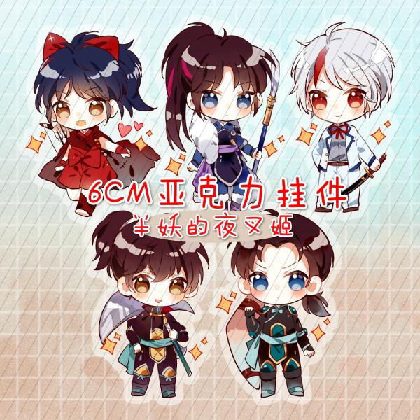 "Inuyasha Half Breed Half Demon 2/"" Anime Keychain 958"