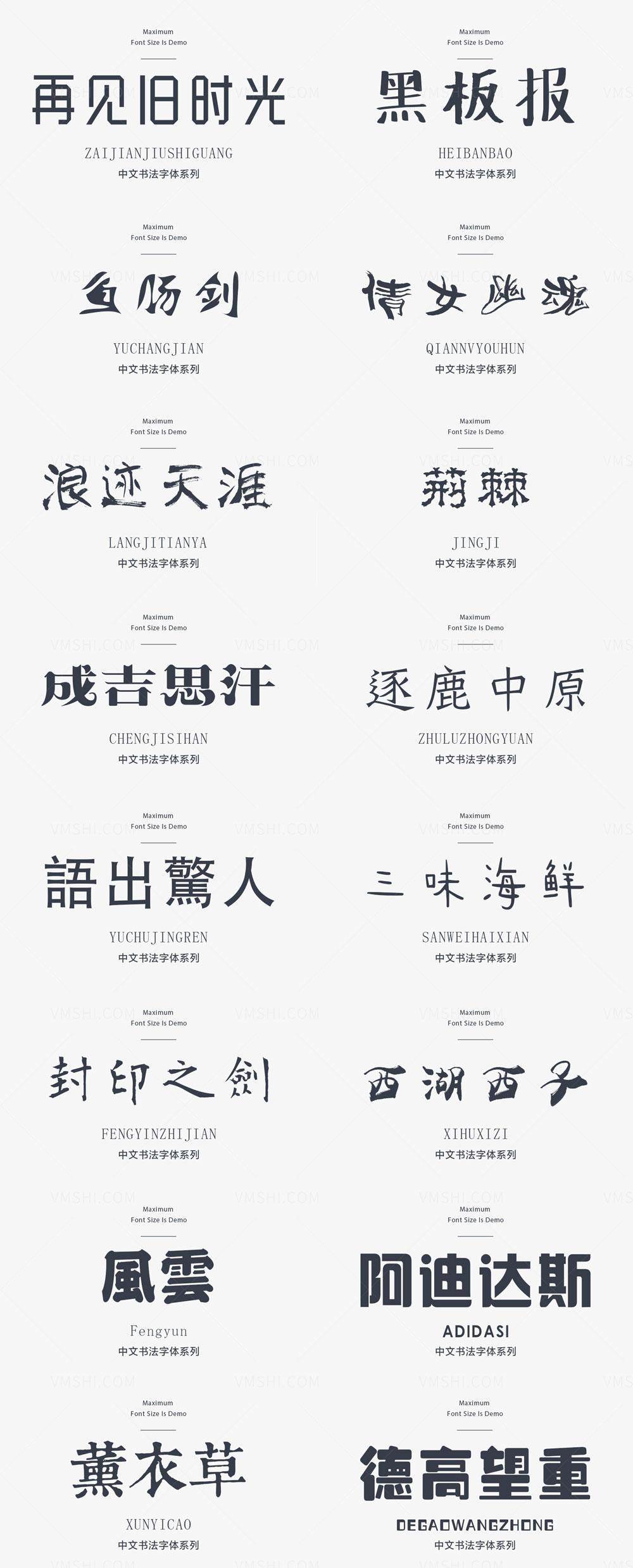 大师潜心珍藏版!1860款文艺范电影宣传海报字体插图(4)