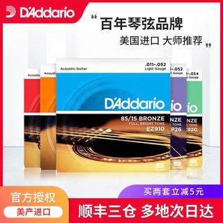 Струны для бюджетных гитар,  Достигать достигать рио гитара аккорд установите 6 корень общий баллада аккорд деревянные наборы аккорд счастливый это EZ920 EZ910 EJ16, цена 787 руб