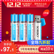 Sorbo Shuo Bo 5th usb Rechargeable Lithium battery 1.