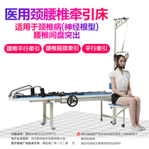 Support State lumbar intervertebral disc protrusion tractor traction bed cervical traction Chair doctor