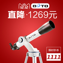 Automatic Star Search HD high magnification straight down 1200 yuan second kill 1111 yuan