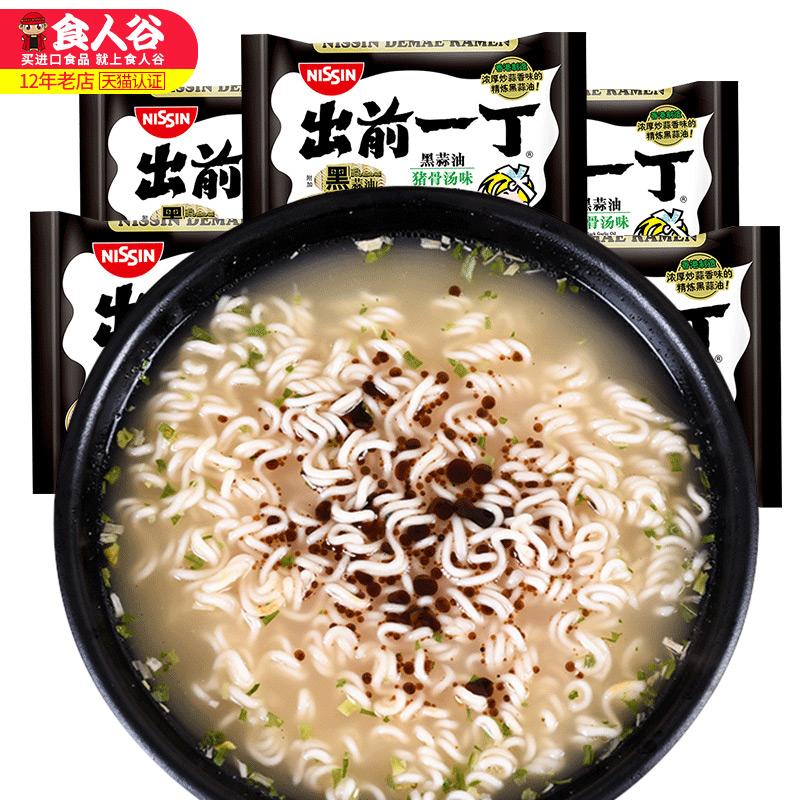 日本日清旗下,香港爆款,多口味:100gx5包 出前一丁 油炸方便面