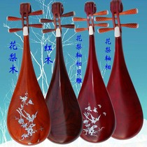 Factory Direct Selling national musical instruments mahogany Pipa pear Wood pipa Introduction Practice