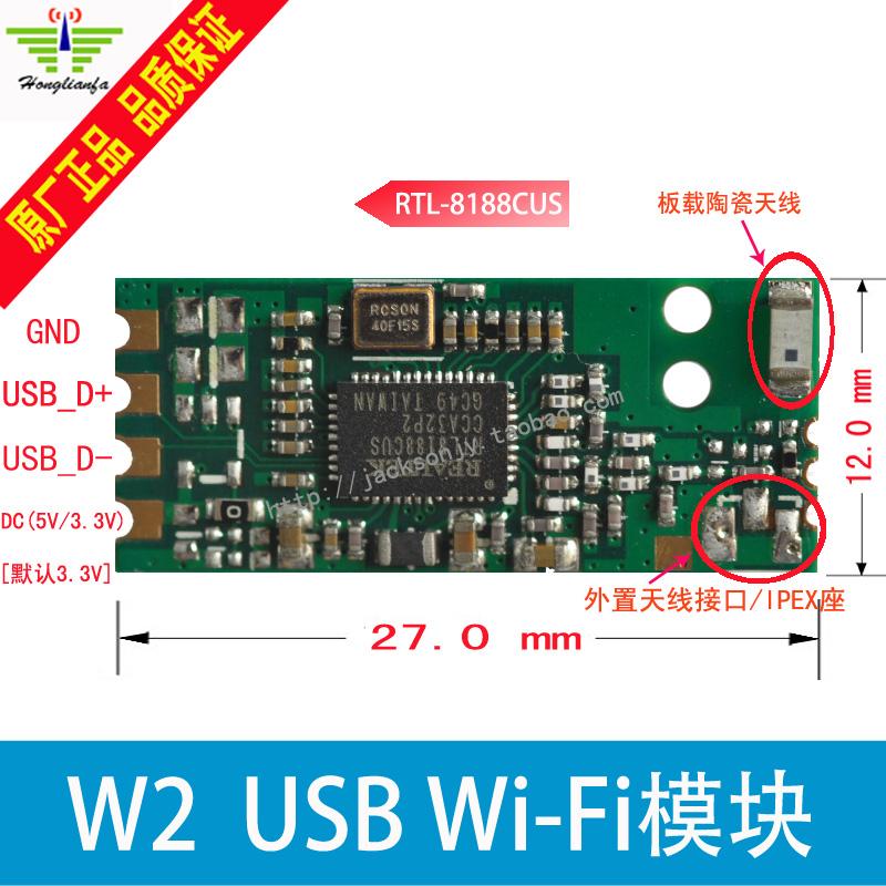 11N Realtek RTL8188 USB-WIFI module 150M wireless card linux