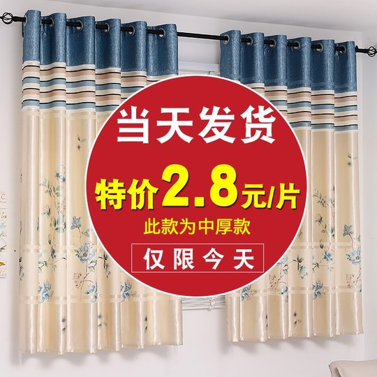 Simple and modern curtains finished short curtain windows and a small living room bedroom balcony blackout fabric-free drilling installation shipping