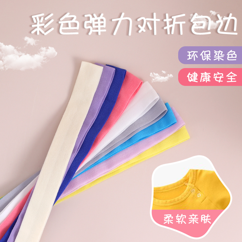 2cm elastic wrap edge cloth accessories clothes roller strip baby belt panties loose straps to fold thin cloth belt