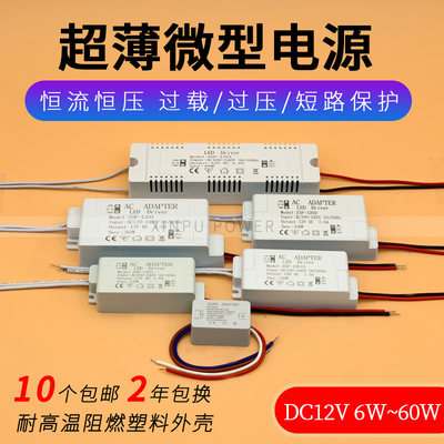 LED ultra-thin micro switching power supply DC12V6W18W24W36W wardrobe cupboard strip built-in transformer