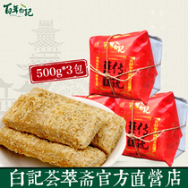 Hundred years of white peanut cake specialty Henan Kaifeng peanut crisp old-fashioned biography