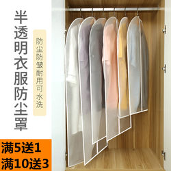 Clothes dust cover hanging household coat dust bag frosted translucent plastic dust cover suit storage bag